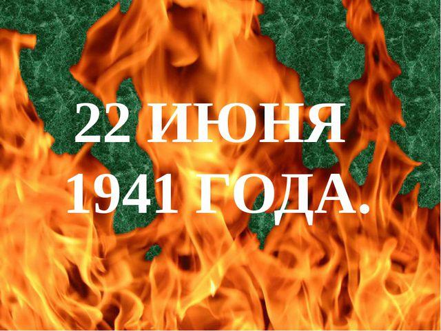 22 ИЮНЯ 1941 ГОДА.