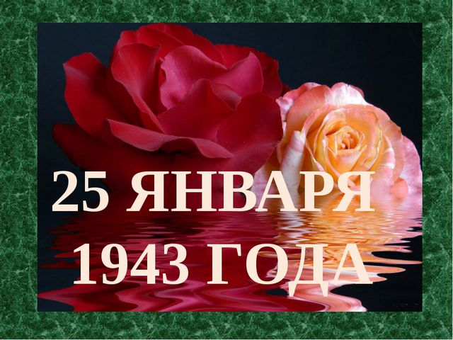 25 ЯНВАРЯ 1943 ГОДА