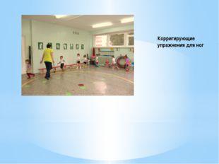 Корригирующие упражнения для ног
