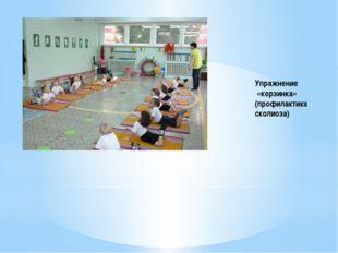 Упражнение «корзинка» (профилактика сколиоза)