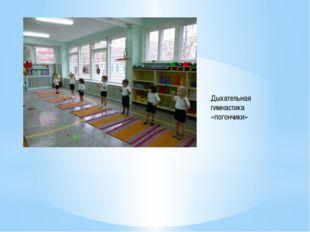 Дыхательная гимнастика «погончики»