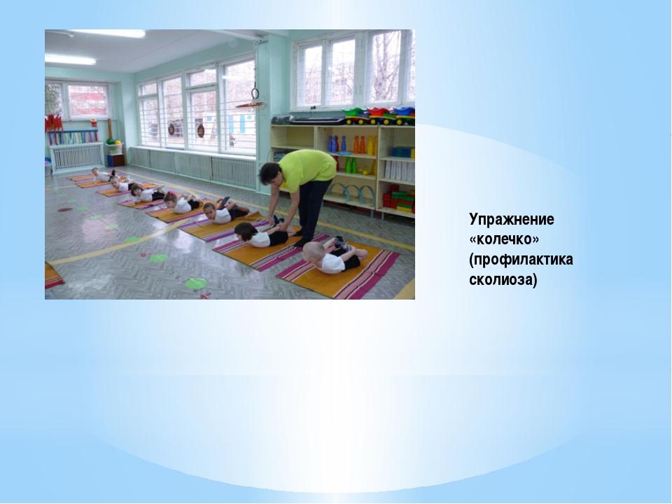 Упражнение «колечко» (профилактика сколиоза)