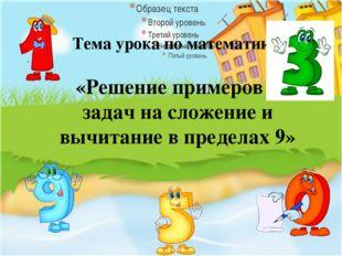 Тема урока по математике: «Решение примеров и задач на сложение и вычитание