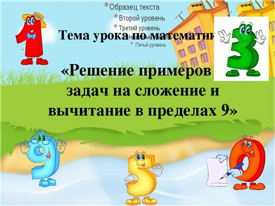 Тема урока по математике: «Решение примеров и задач на сложение и вычитание...