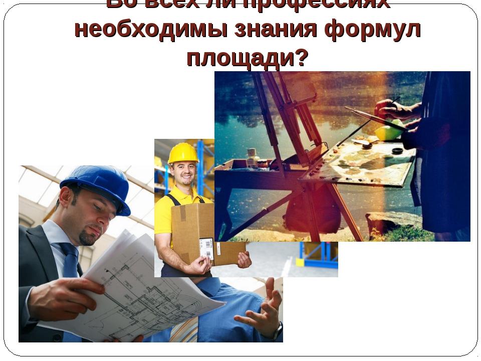Во всех ли профессиях необходимы знания формул площади?