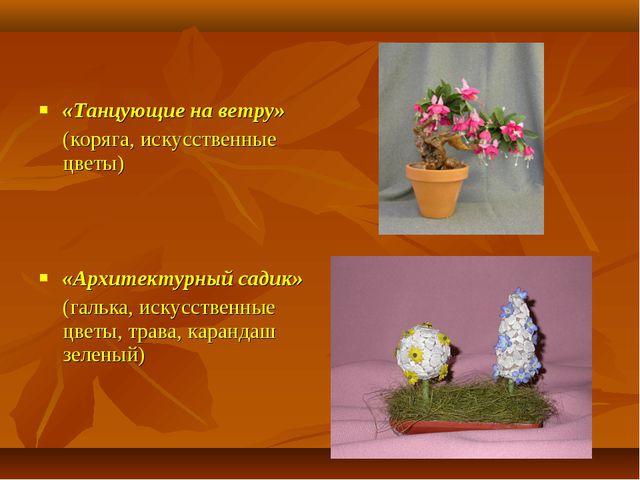 «Танцующие на ветру» (коряга, искусственные цветы) «Архитектурный садик» (...