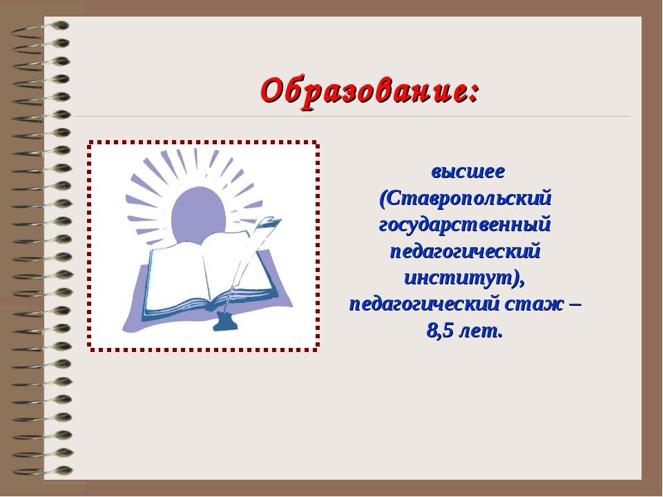 высшее (Ставропольский государственный педагогический институт), педагогичес...