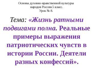 Основы духовно-нравственной культуры народов России.5 класс. Урок № 8. Тема: