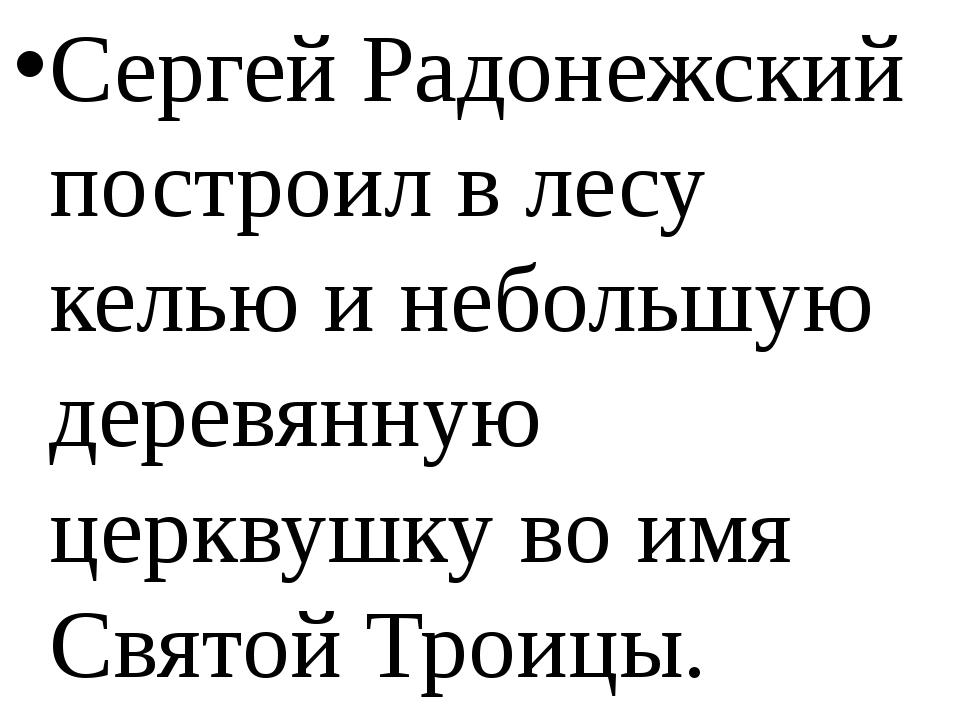 Сергей Радонежский построил в лесу келью и небольшую деревянную церквушку во...