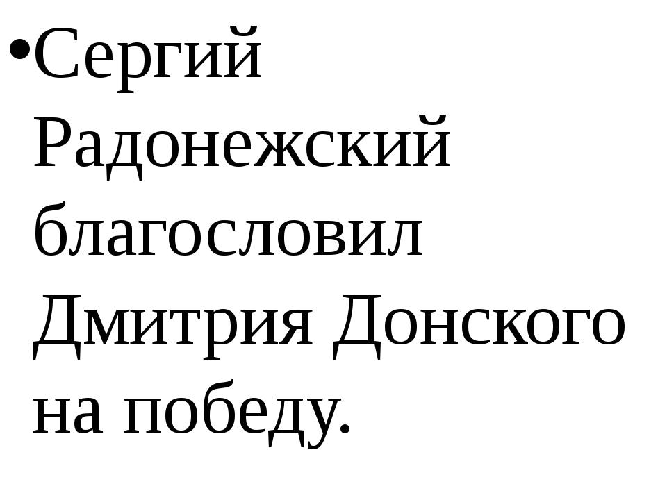 Сергий Радонежский благословил Дмитрия Донского на победу.
