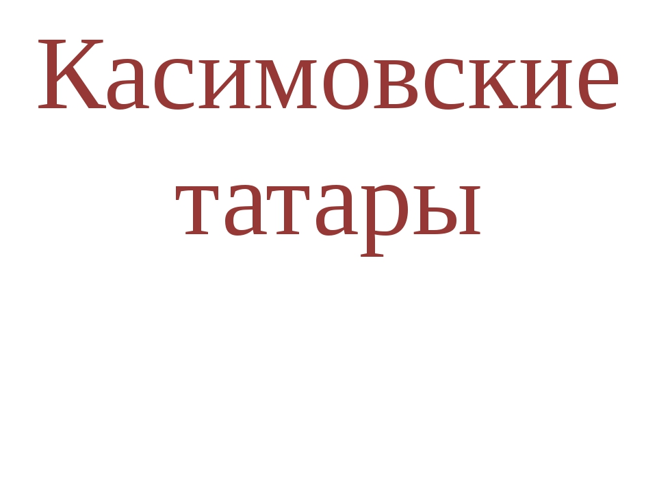 Касимовские татары