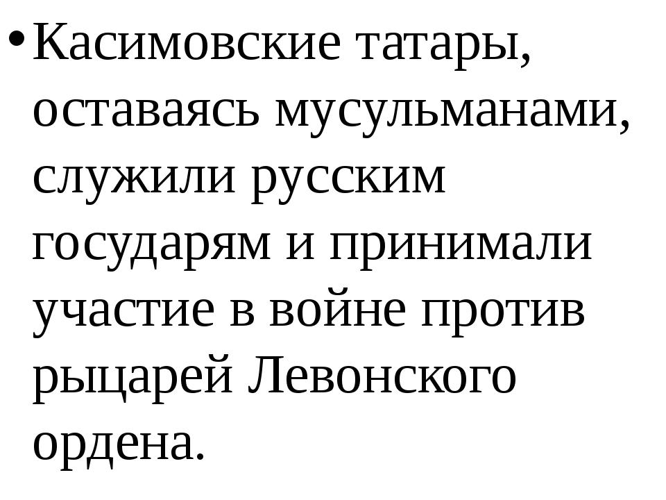 Касимовские татары, оставаясь мусульманами, служили русским государям и прин...