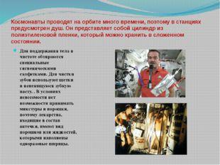 Космонавты проводят на орбите много времени, поэтому в станциях предусмотрен