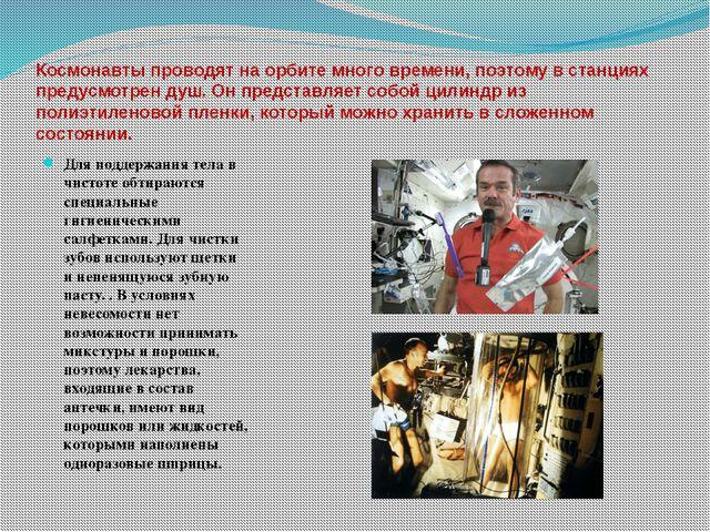 Космонавты проводят на орбите много времени, поэтому в станциях предусмотрен...