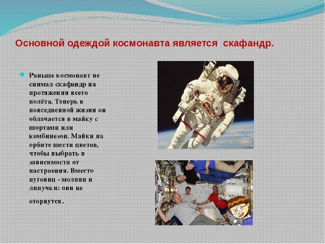 Основной одеждой космонавта является скафандр. Раньше космонавт не снимал ска...