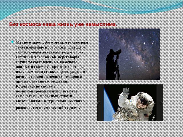 Без космоса наша жизнь уже немыслима. Мы не отдаем себе отчета, что смотрим т...