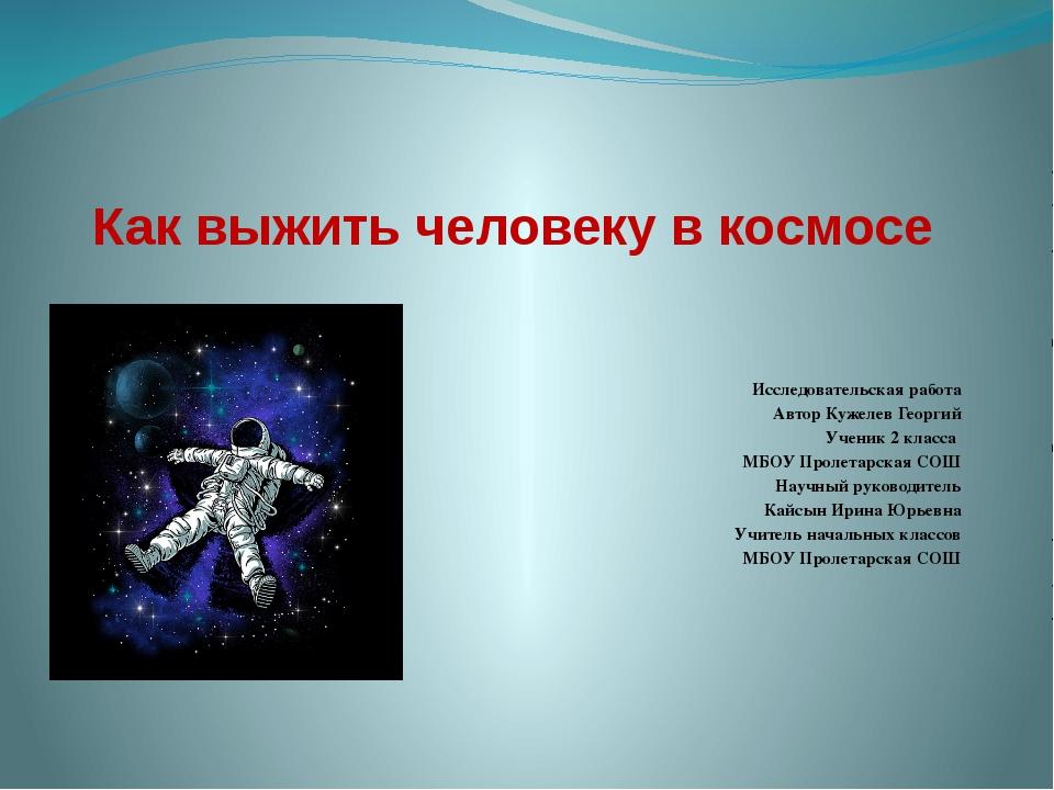 Как выжить человеку в космосе Исследовательская работа Автор Кужелев Георгий...