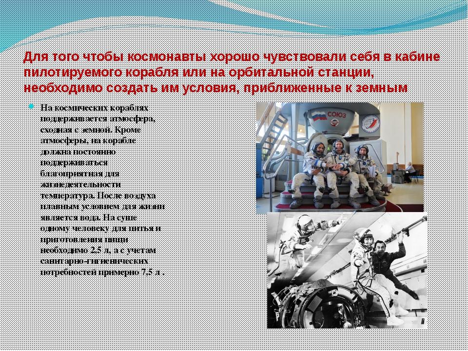Для того чтобы космонавты хорошо чувствовали себя в кабине пилотируемого кора...