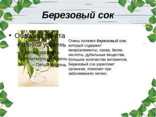 Березовый сок Очень полезен березовый сок, который содержит микроэлементы, са