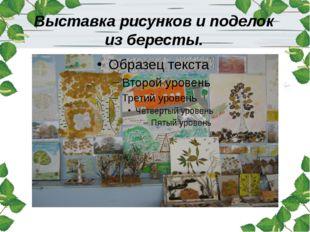 Выставка рисунков и поделок из бересты.