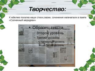 Творчество: К юбилею поселка наши стихи,сказки, сочинения напечатали в газете