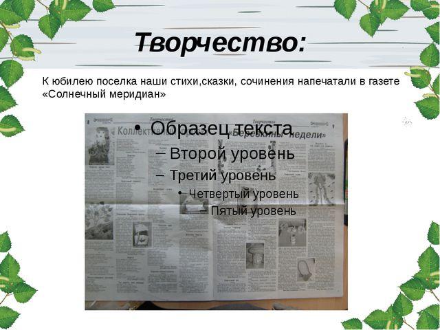 Творчество: К юбилею поселка наши стихи,сказки, сочинения напечатали в газете...