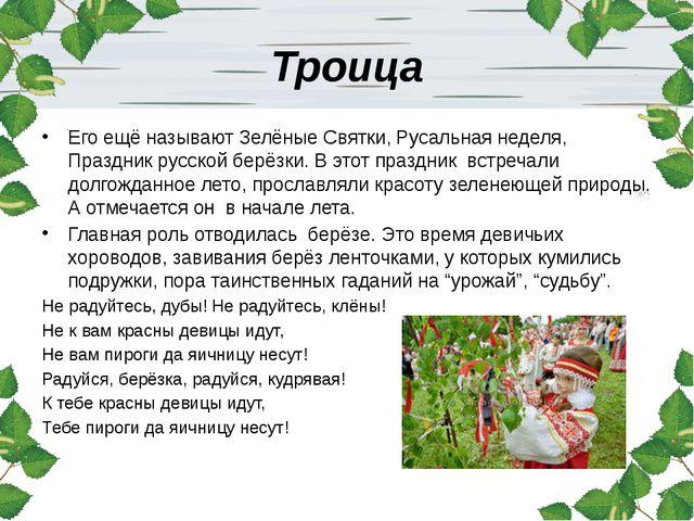 Троица Его ещё называют Зелёные Святки, Русальная неделя, Праздник русской бе...