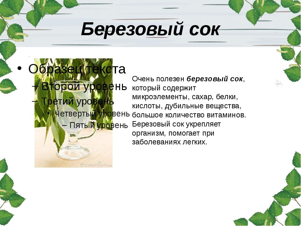 Березовый сок Очень полезен березовый сок, который содержит микроэлементы, са...