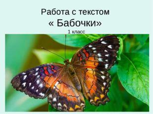 Работа с текстом « Бабочки» 1 класс
