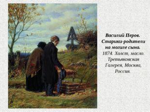 Василий Перов. Старики-родители на могиле сына. 1874. Холст, масло. Третьяков