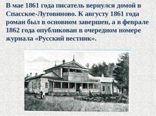 В мае 1861 года писатель вернулся домой в Спасское-Лутовиново. К августу 1861
