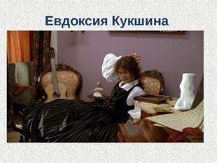 Евдоксия Кукшина