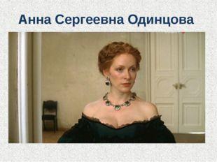 Анна Сергеевна Одинцова