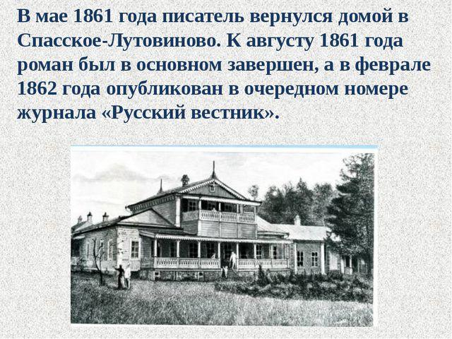В мае 1861 года писатель вернулся домой в Спасское-Лутовиново. К августу 1861...