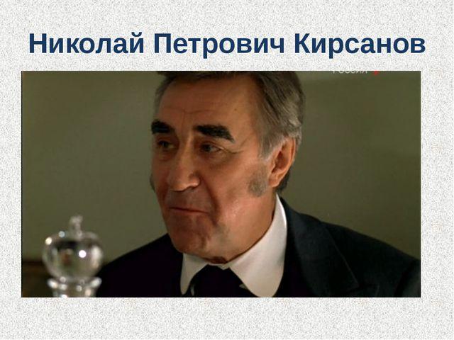 Николай Петрович Кирсанов