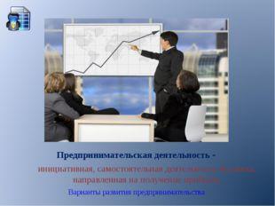 Предпринимательская деятельность - инициативная, самостоятельная деятельность