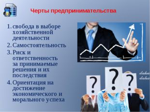 свобода в выборе хозяйственной деятельности Самостоятельность Риск и ответств