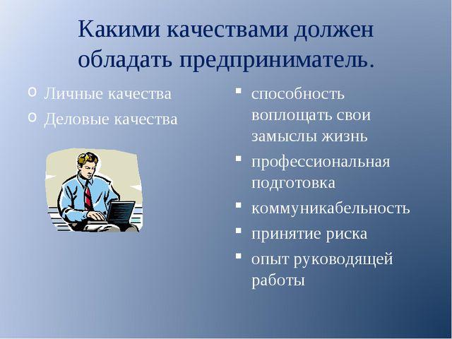 Какими качествами должен обладать предприниматель. Личные качества Деловые ка...
