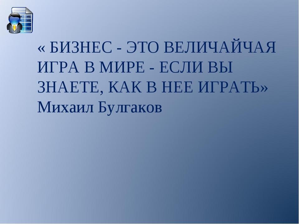 « БИЗНЕС - ЭТО ВЕЛИЧАЙЧАЯ ИГРА В МИРЕ - ЕСЛИ ВЫ ЗНАЕТЕ, КАК В НЕЕ ИГРАТЬ» Мих...