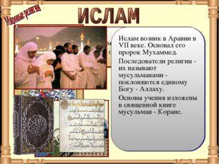 Ислам - одна из мировых религий. Это слово по-арабски означает «покорность».