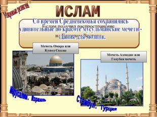 Ислам получил распространение на Ближнем Востоке. Мечеть Омара или Купол Ска