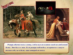 Рыцарь обычно носил ленту, эмблему или платок своей возлюбленной дамы. Это б