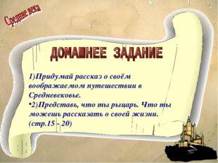 1)Придумай рассказ о своём воображаемом путешествии в Средневековье. 2)Предс