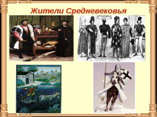 Жители Средневековья