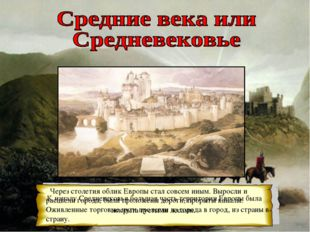 К началу Средневековья большая часть территории Европы была покрыта густыми л