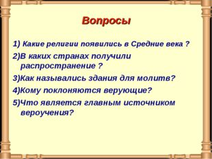 Вопросы 1) Какие религии появились в Средние века ? 2)В каких странах получил