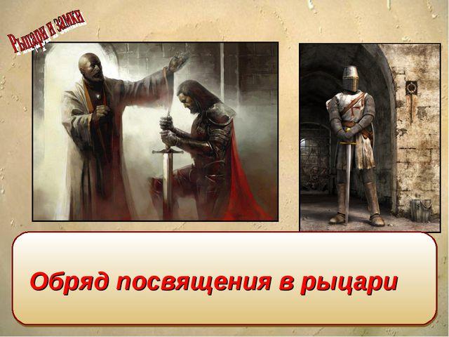Обряд посвящения в рыцари