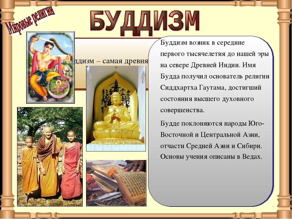 Буддизм – самая древняя из мировых религий. Буддизм возник в середине первого...