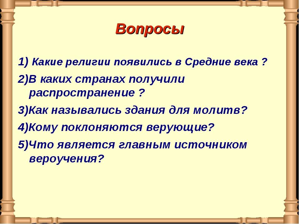 Вопросы 1) Какие религии появились в Средние века ? 2)В каких странах получил...
