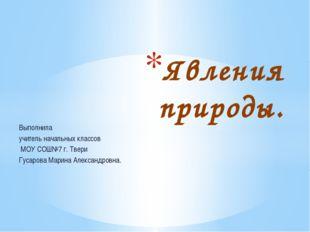 Выполнила учитель начальных классов МОУ СОШ№7 г. Твери Гусарова Марина Алекса